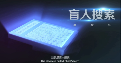 Blind Search facing upward with light emitting from the tactile display. Caption reads 'The device is called Blind Search'