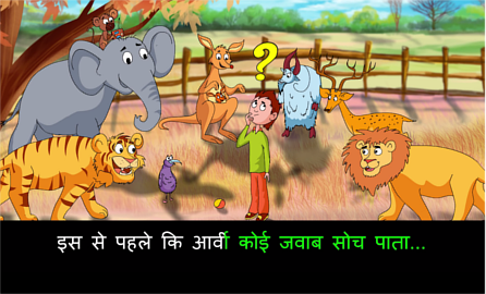 Screenshot from the 'Cricket at the Zoo' AniBook, with Hindi captions present. Image credit: bookboxinc via YouTube